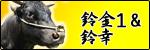 鈴金1&鈴幸